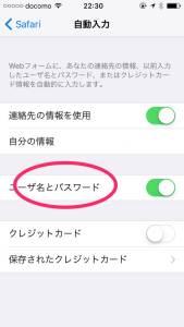 iCloudキーチェーン設定