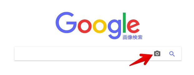 google画像検索