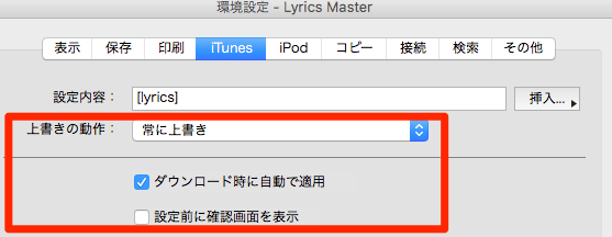 環境設定 Lyrics_Master