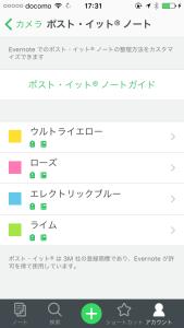 Evernoteポストイット設定