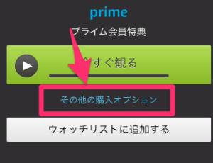 Amazonビデオのクーポン期限確認