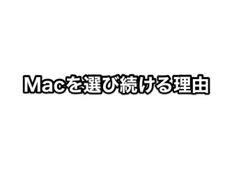 Macを選び続ける理由