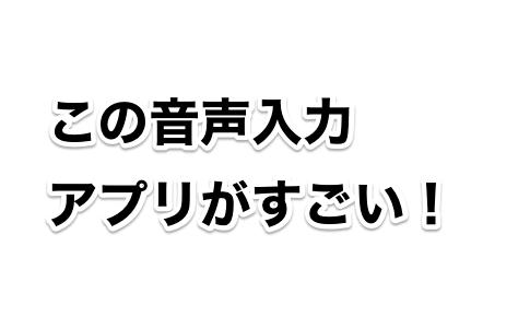 Android端末からWindowsに音声入力をしたいなら西村誠一さんの『VoiceInput』に決まり!