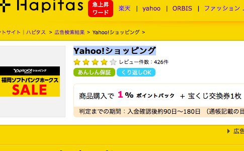Yahoo!ショッピング ポイント還元