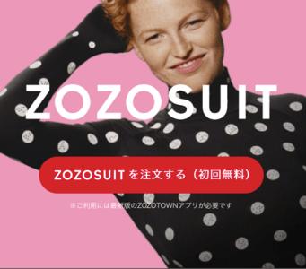 zozosuit 初回注文