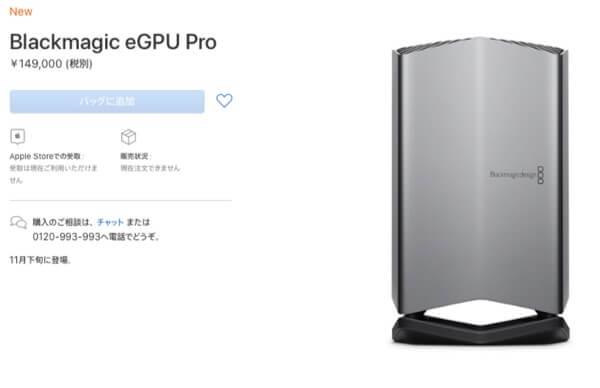 Blackmagic eGPU Pro