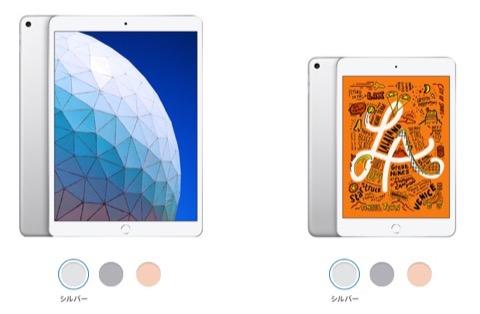2019年3月新型iPad AirとiPad miniが発売!スペックを比較してみた