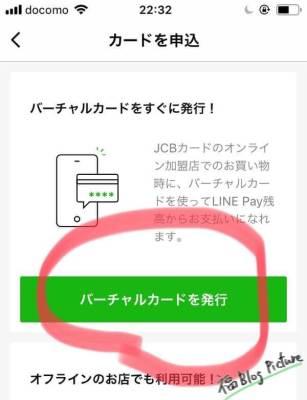 LINE Pay バーチャルカード 作成