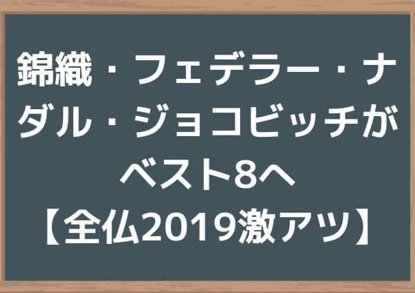 錦織・フェデラー・ナダル・ジョコビッチがベスト8へ 【全仏2019激アツ】