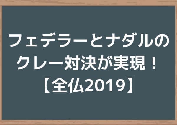 フェデラーとナダルのクレー対決が実現!【全仏2019】