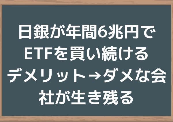 日銀が年間6兆円でETFを買い続けるデメリット→ダメな会社が生き残る