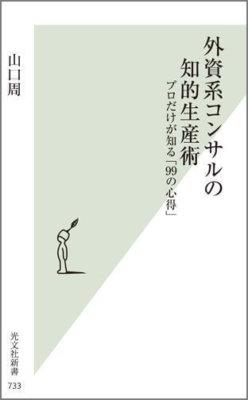 『外資系コンサルの知的生産術』頭のいい人の考え方が分かる一冊