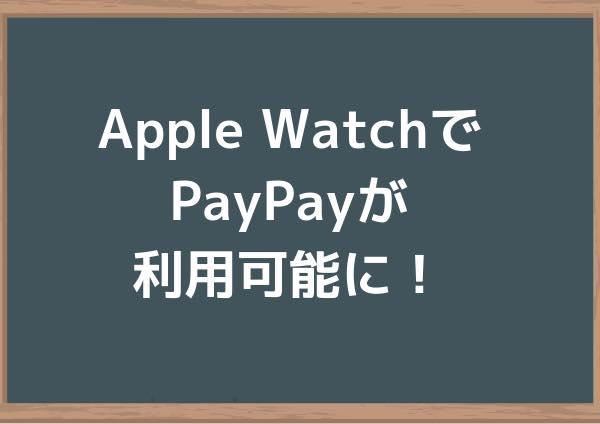 Apple WatchでPayPayが利用可能に!