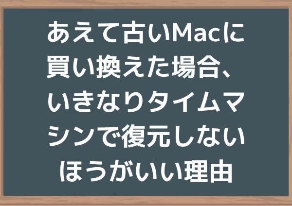 新しいmacOSのデータ→古いmacOS搭載のMac【Time Machineを使うときの注意点】