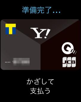iPhoneにクレカを登録するとApple WatchでQUICPayが使えるようになっていた