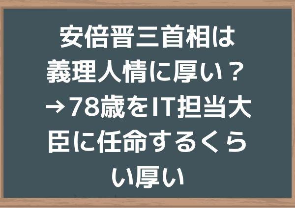 安倍晋三首相は義理人情に厚い人間?→78歳をIT担当大臣に任命するくらい