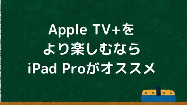 Apple TV+をより楽しむならiPad Proがオススメ【4スピーカーなので迫力が違う】