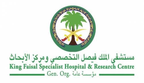 وظائف إدارية وصحية شاغرة للجنسين بمستشفى الملك فيصل التخصصي بالرياض وجدة