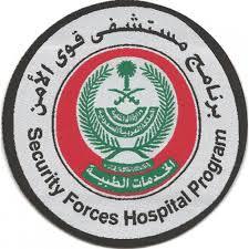 وظائف إدارية شاغرة  لحملة الدبلوم فأعلى بمستشفى قوى الأمن بالدمام