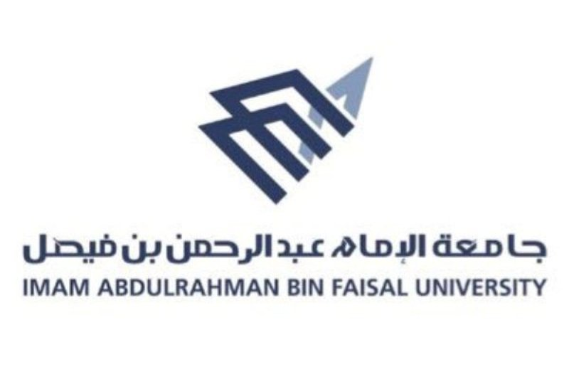 يبدأ يوم الأحد التسجيل في برامج التجسير  بجامعة عبدالرحمن بن فيصل