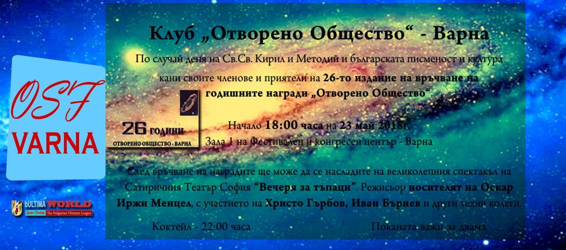 Отворено общество Варна