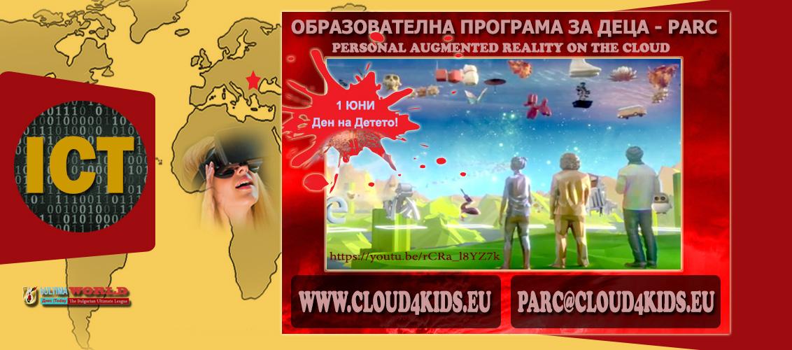 ict children day