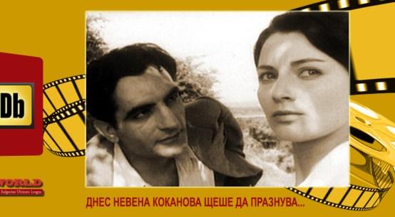 Невена Коканова - 80-год. юбилей