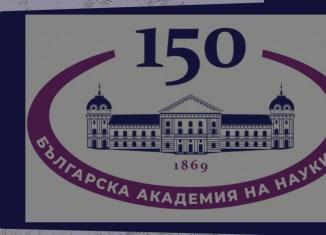 150th Anniversary BAS