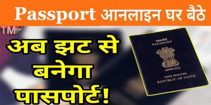 online passport kaise banaye