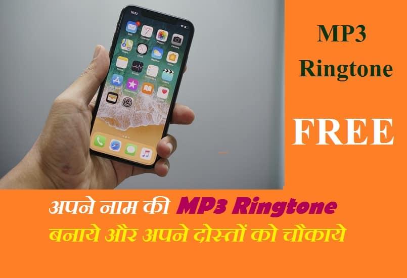 new mp3 ringtone 2017-18