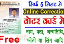 voter-id-correction online