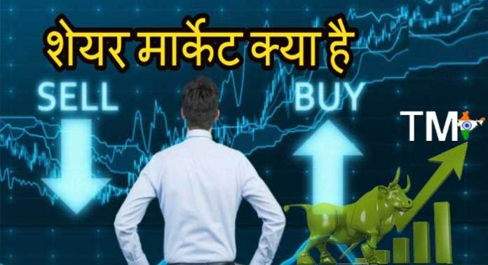 share-market-kya-hai