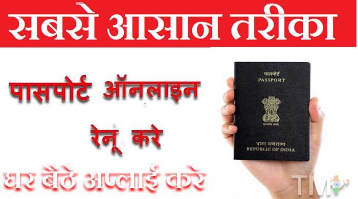 Passport-Ke-Liye-Online-Awe