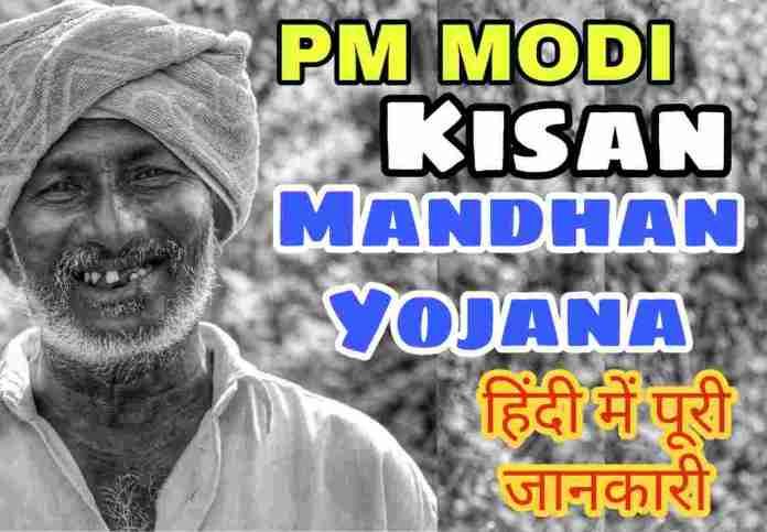 Pradhan Mantri Kisan Maandhan Yojana