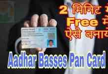 Aadhar Based Pan Card