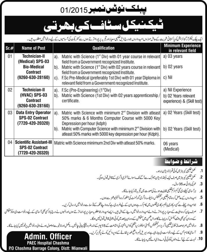 Technical Staff Required for PAEC Hospital Chashma