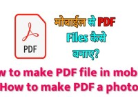 How to make PDF file in mobile? How to make PDF a photo