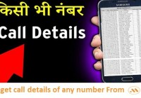How to get call details of any number || Mubble App