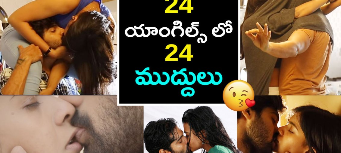 24 Kisses Making Video