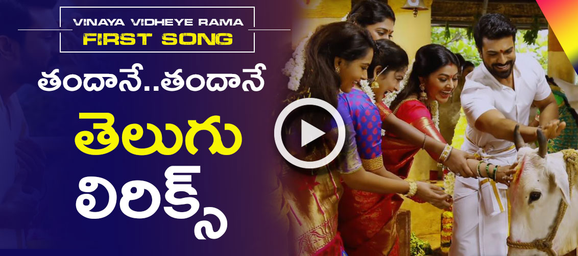 Thandaane Thandaane Song Telugu Lyrics
