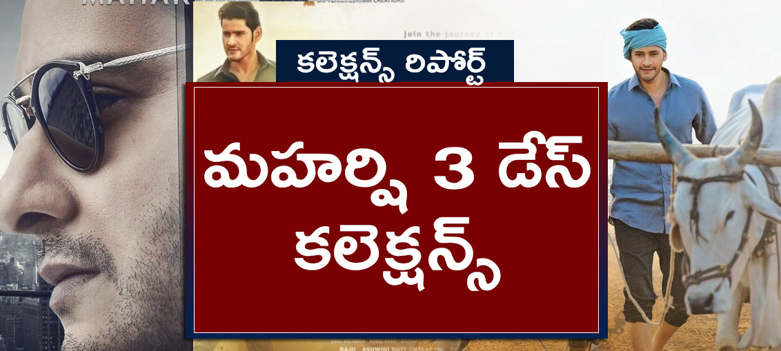 Maharshi 3 Days Collections