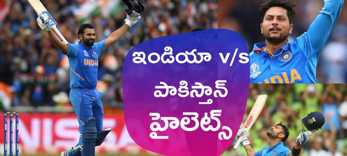 Cricket World Cup 2019 India Vs Pakistan HeighLights