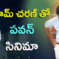power-star-pawan-kalyan-ram-charan-movie-uipdate