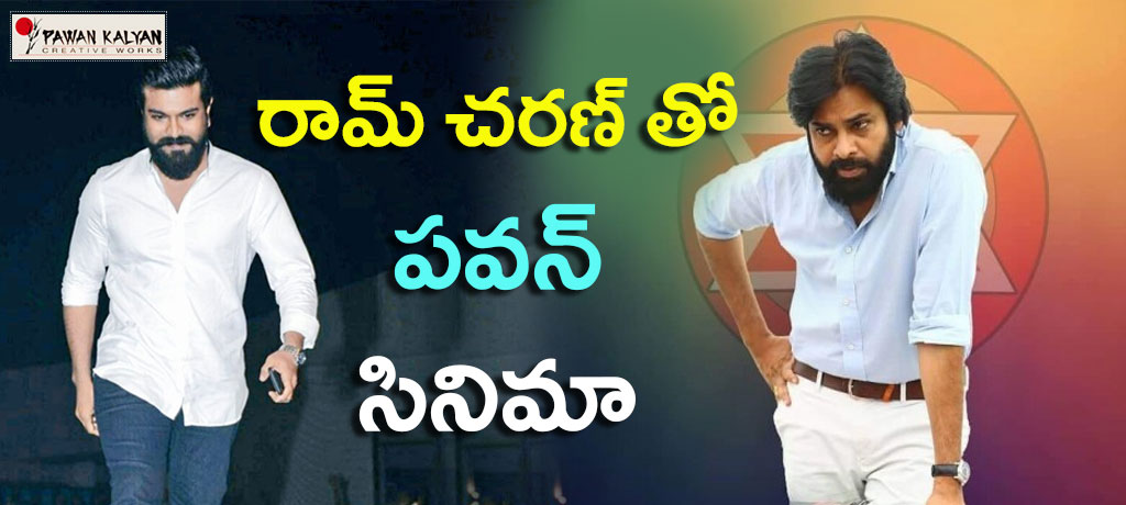 Power Star Pawan Kalyan ram Charan Movie Latest Update