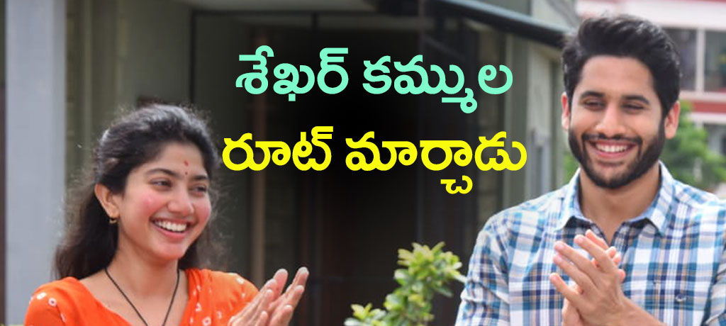 Sekhar Kammula Naga Chaitanya Movie Launching