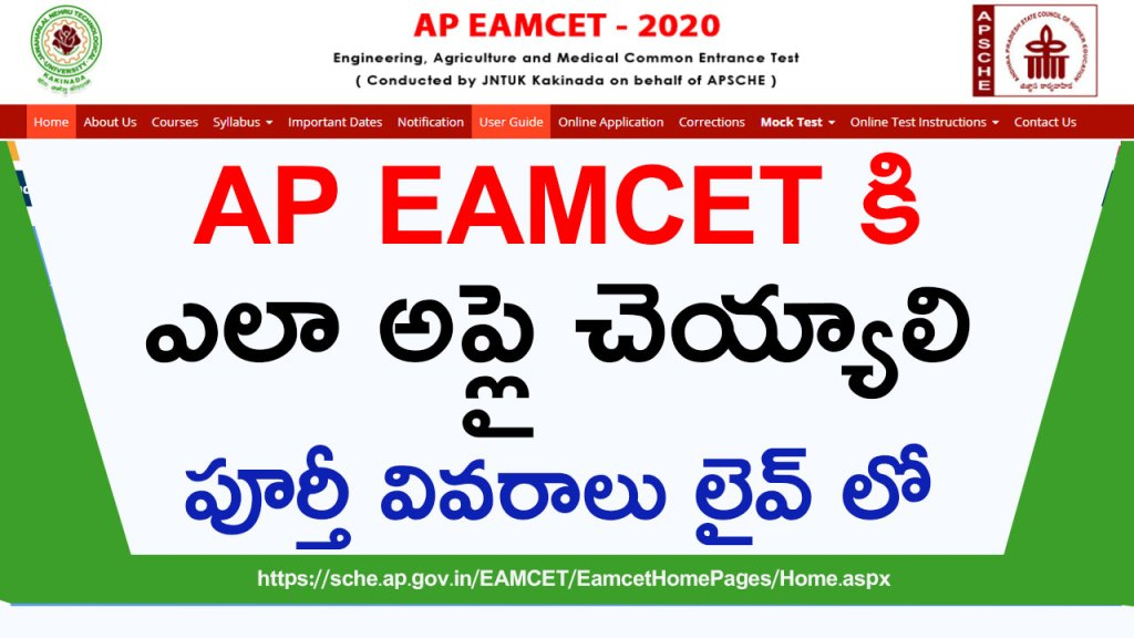 AP EAMCET 2020 Notification Appilication Form Full Details