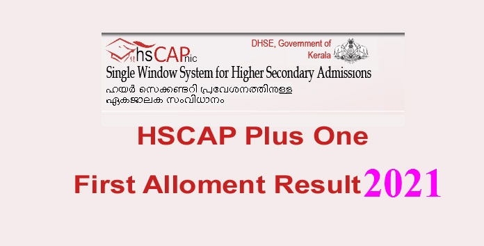 Kerala Plus One Allotment first list Result 2021