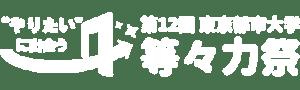 第12回東京都市大学 等々力祭