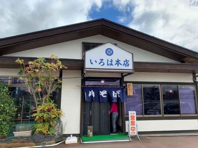 restaurante Iroha Main Store