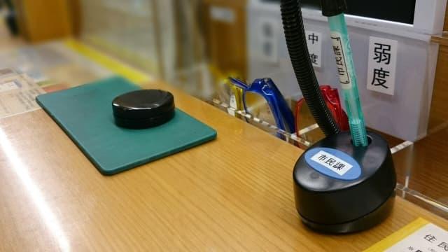 oficina registro matrimonio civil japonés